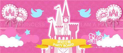 公主城堡生日派对