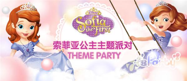 索菲亚公主主题派对
