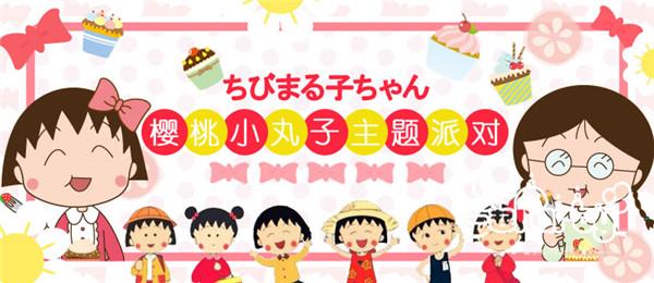 樱桃小丸子主题生日派对