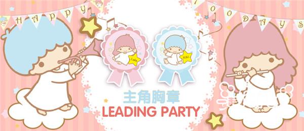 双子主题生日派对