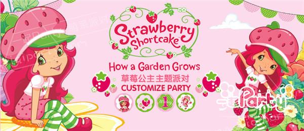 草莓公主草莓派对