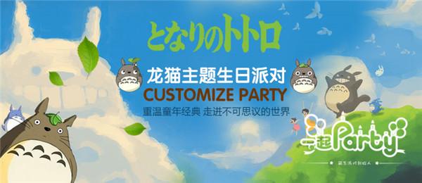 龙猫主题生日派对