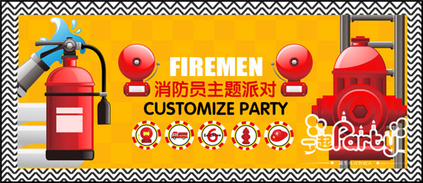 消防员主题派对