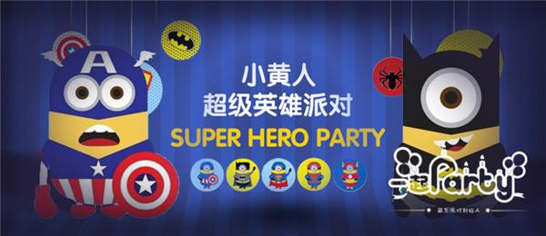 小黄人超级英雄派对