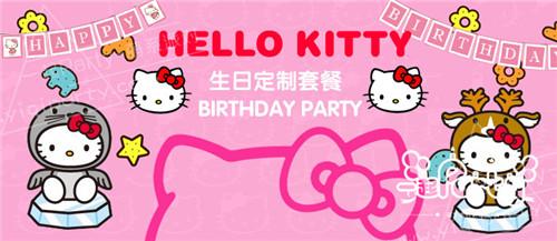 hello kitty生日派对